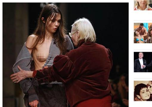 Vivienne Westwood,走秀,走光,春光外洩,模特兒,時裝秀