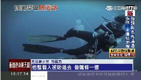 潛水卡核管1600