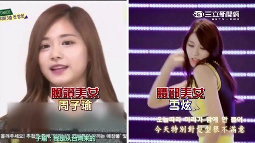 """周子瑜搞怪亂舞 韓媒封""""臉讚""""美女"""