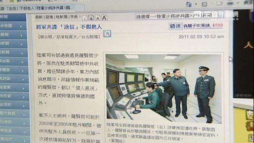 綁冰塊電擊 軍安隊嚴刑逼供被指東廠 三立新聞台