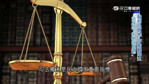爭議判決不斷引眾怒 司法信任度蕩谷底