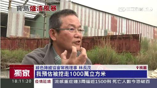 六公頃爐渣藏石門 威脅大台北用水