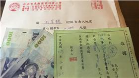 網友稱收到地震退款(圖翻攝自爆料公社臉書)