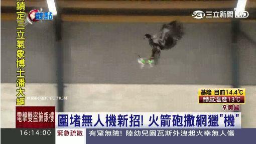 無人機安全頻出包 火箭砲「撒網」獵捕