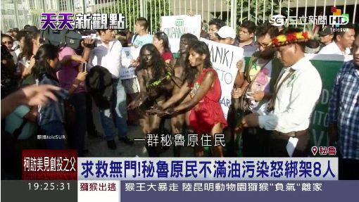 求救無門!秘魯原民不滿油污染怒綁架8人