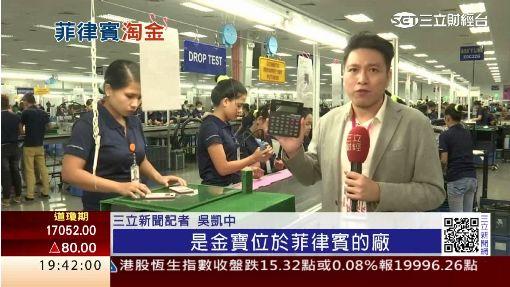 金寶大擴產 菲律賓計算機產線首度曝光