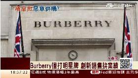 Burberry危機1200