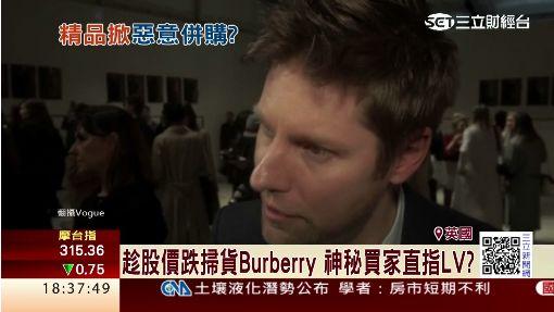 Burberry恐被收購? 神秘買家掃5%股權