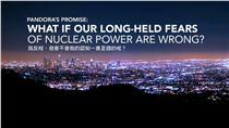 核能流言終結者