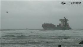 貨櫃船石門外海擱淺 海空聯合救援21人命