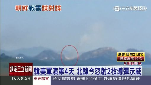 美韓軍演第4天 北韓怒射2枚導彈示威