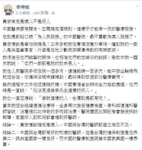 李坤城臉書