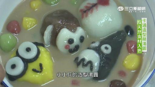 卡通造型萌湯圓 採天然食材入色