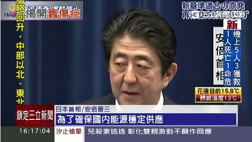 福島核災五週年 安倍:日本不能沒核能!