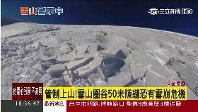 雪山恐雪崩1800
