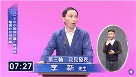 李新,國民黨,黨主席,政見發表會▲圖/翻攝自kmtlive