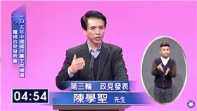 陳學聖,國民黨,黨主席,政見發表會▲圖/翻攝自kmtlive