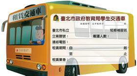 短期補習班交通車適用標章/台北市教育局