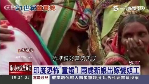 """印度恐怖""""童婚""""! 兩歲新娘出嫁變奴工"""