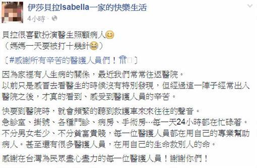 黃安,黃思佳,心肌梗塞,健保,醫護人員,孫女,貝拉▲圖/翻攝自伊莎貝拉Isabella一家的快樂生活臉書