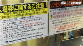 ▲圖/記者雷明正攝 甲子園售票口的警告標示