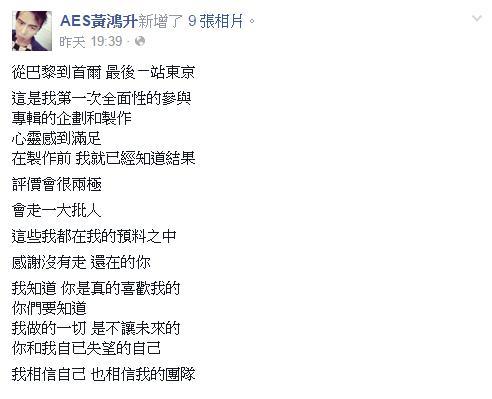 小鬼 圖/翻攝自AES黃鴻升臉書
