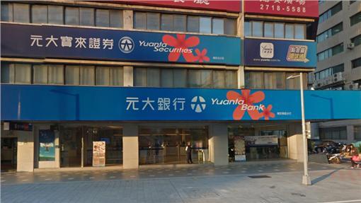 元大銀行。▲(圖/Google Map)