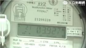 電價、電表、台電、16:9