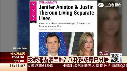 珍妮佛秘婚8個月 八卦媒體爆已分居