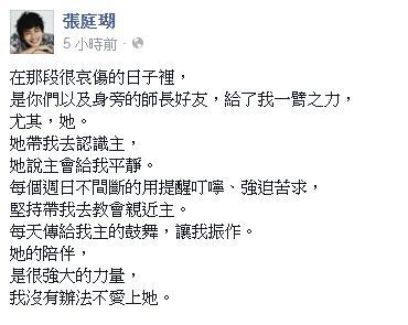 張庭瑚/臉書