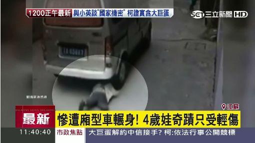 """車撞倒狠輾過! 4歲童竟""""爬起來買糖吃"""""""