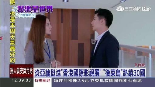 """炎亞綸挺進""""香港國際影視展"""" """"後菜鳥""""熱銷30國"""
