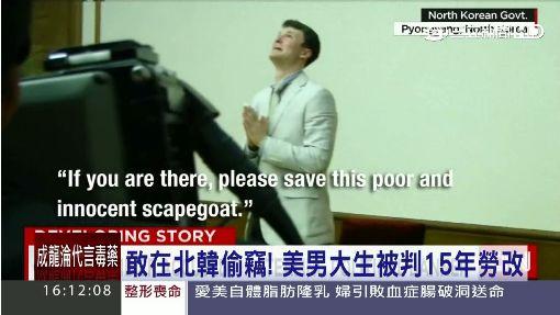 敢在北韓偷竊! 美男大生被判15年勞改