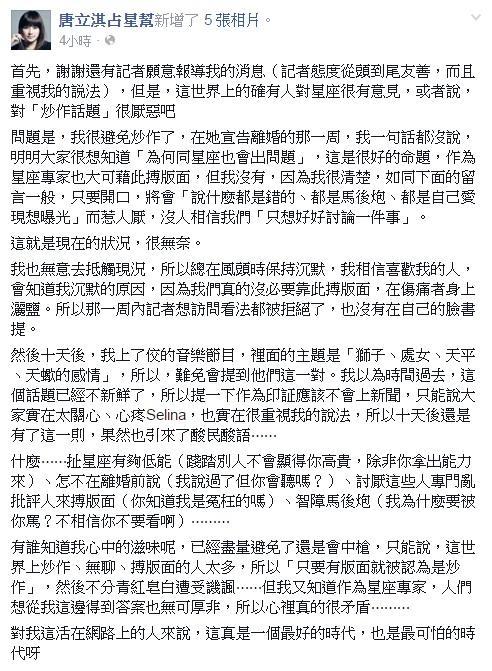 唐立淇 圖/翻攝自唐立淇臉書