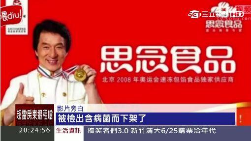 """成龍是""""代言毒藥""""?! 中國CEO:他代言都出事"""