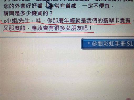 華航訓練手冊-停飛四劍客的勞改日記