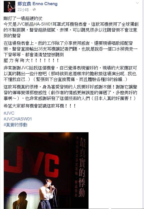 ▲鄭宜農離婚後出席活動。(圖/翻攝自鄭宜農 Enno Cheng臉書)