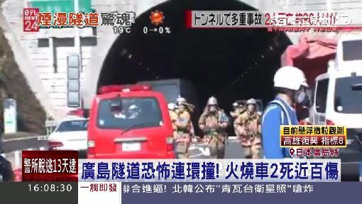 日廣島連環撞! 10車起火.釀2死近70傷