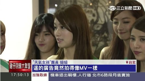 """天氣女孩唱跳90秒 超洗腦""""類MV""""廣告掀話題"""