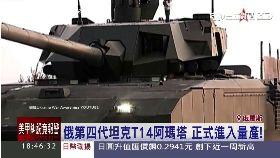 俄秀新坦克1800