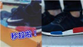 NMD RUNNER,限量球鞋,愛迪達,網友,爆廢公社,自製▲合成圖/翻攝自●【爆廢公社】●臉書