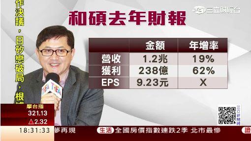 和碩去年EPS9.23元 配5元現金股息