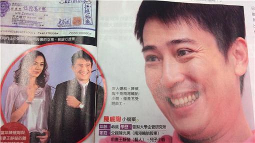 陳威陶,時報周刊