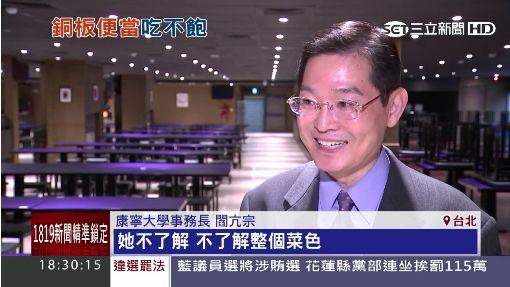 """""""豆腐+棒棒腿 50元"""" 網友封最慘大學便當"""