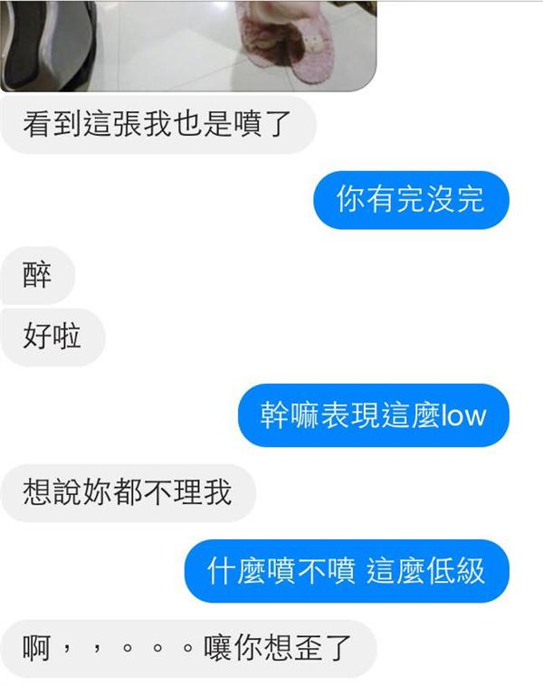 T妹與老師鹹濕對話翻攝自Tiffany Chen T妹 粉絲團臉書https://www.facebook.com/Bebelv22/?fref=photo