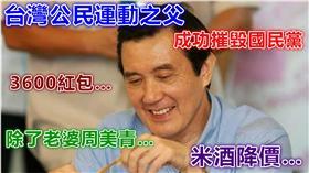 馬英九,520,卸任,總統,政績,網友,國民黨▲首圖/總統府提供