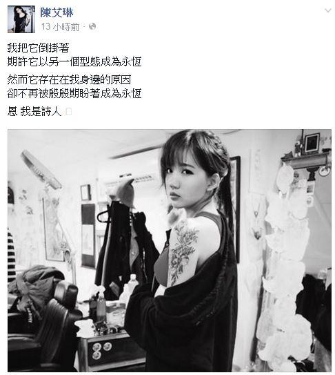 陳艾琳,黃柏翔,阿翔,MP魔幻力量,刺青,玫瑰