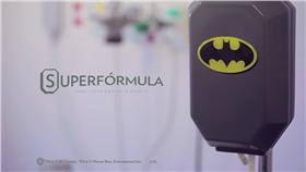 超級英雄點滴盒/YouTube/https://www.youtube.com/watch?v=GWwB0DTPDTw