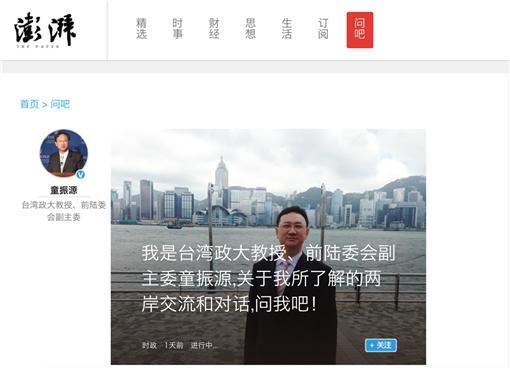 童振源答陸網友提問 提中華民國遭下架/中央社提供