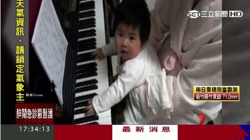 3歲開始彈鋼琴 華裔女童音樂天賦驚人